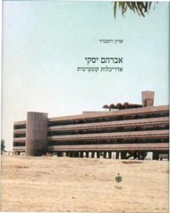 A cover of the book: Avraham Yasky, Concrete Architecture. A monograph on Yasky's work by Sharon Rotbard